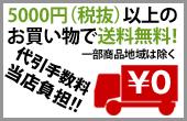 5000円送料無料