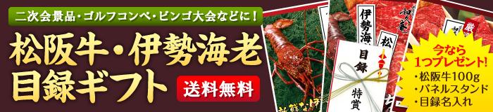 松阪牛 伊勢海老 目録ギフト