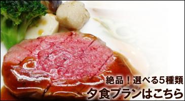 理由1.絶品、選べる5種類のプラン。写真は欧風ビストロコースの肉料理、キロサ牛サーロインステーキ。夕食プラン一覧はこちら