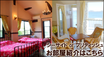 理由2.二つの異なるタイプ、雰囲気抜群のお部屋はシーサイドスタイルとブリティッシュスタイル。お部屋紹介はこちら