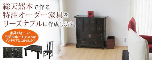 受注生産オーダー家具