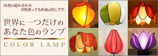 48色のカラーバリエーション!オーダーランプ