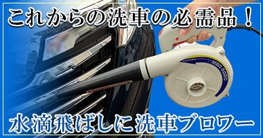 洗車ブロワー