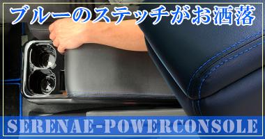 セレナe-powerコンソール