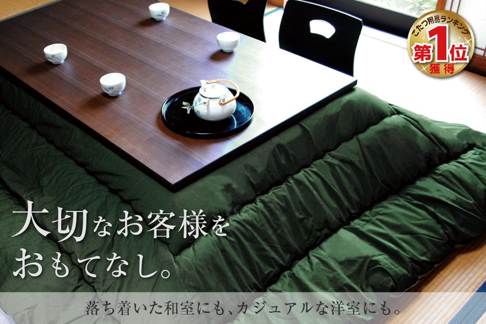こたつ布団 リバーシブル無地カラー ダークグリーン×ライトグリーン 大切なお客様をおもてなし