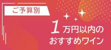10000円以内のおすすめワイン