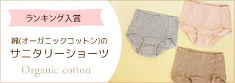 ランキング入賞 綿(オーガニックコットン)のサニタリーショーツ