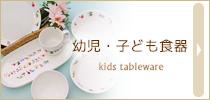 幼児・子ども食器