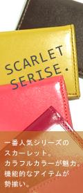 スカーレットシリーズ