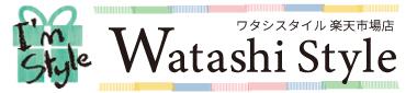 watashi style