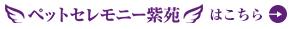 ペットセレモニー紫苑はこちら