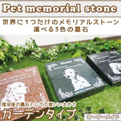 想い出の写真を墓石に彫刻 メモリアルストーン ガーデンタイプ