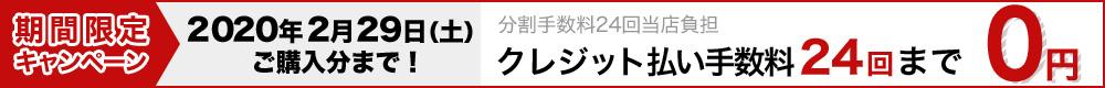 ショッピングクレジット24回払い0円