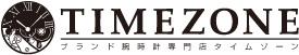 ブランド腕時計専門店タイムゾーン