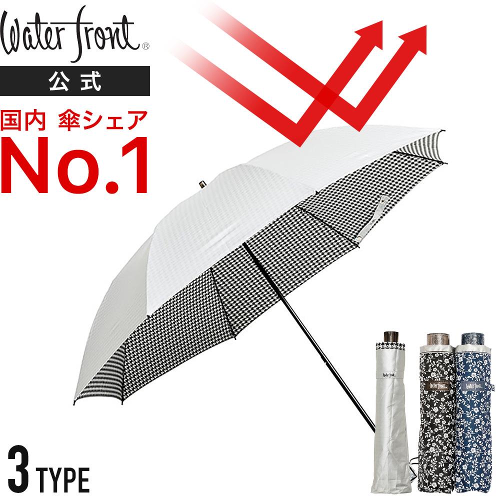 クールテック 日傘