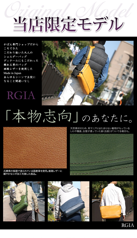 RGIA オリジナルブランド メッセンジャーバッグ ショルダーバッグ メンズ レザー 革 A4 通勤 通学 日本製 革 姫路レザー 斜めがけバッグ 本革 rga-001