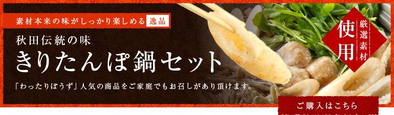きりたんぽ鍋セット