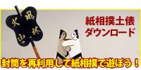 紙相撲土俵ダウンロード