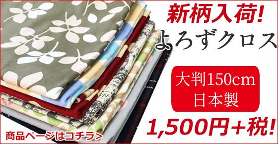 よろずクロス 150cm 風呂敷 日本製