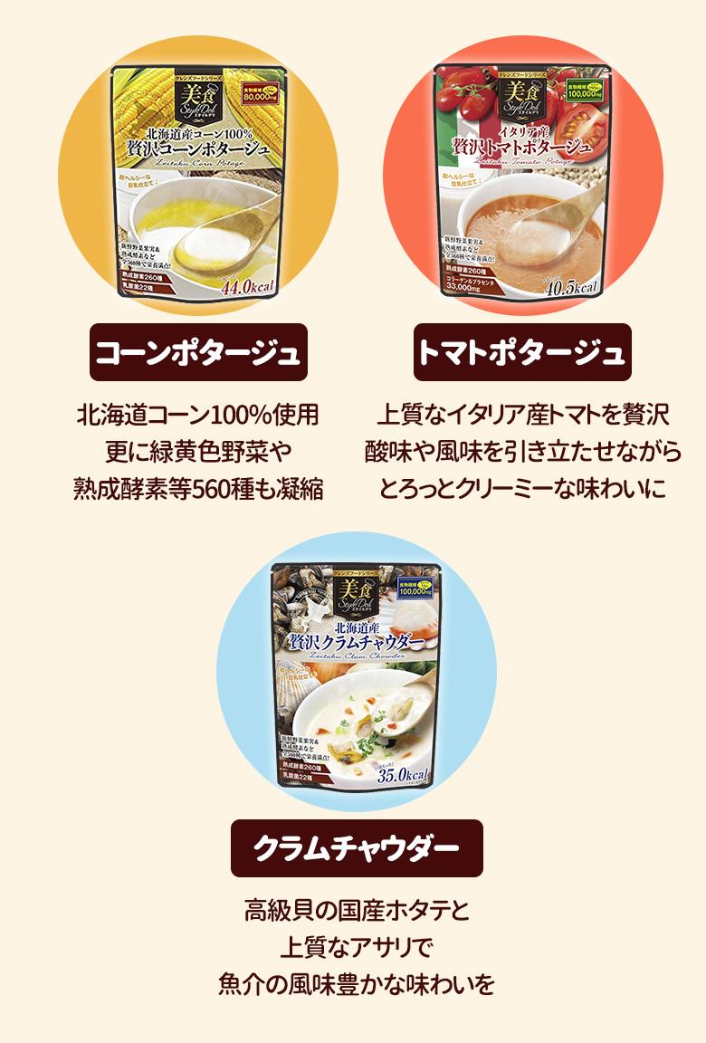4種類味紹介
