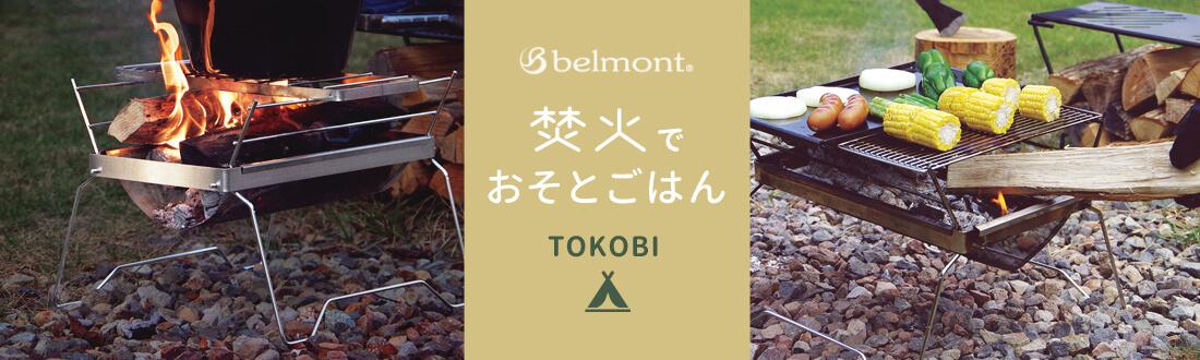 【B】belmont 焚き火台