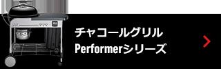 Performerシリーズ