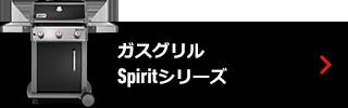 Spiritシリーズ