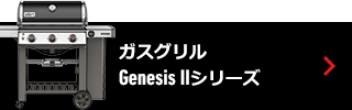 Genesis II シリーズ
