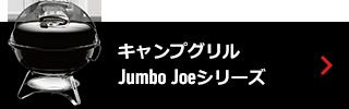 Jumbo Joe シリーズ