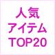 当店人気アイテム(ランキングTOP20)