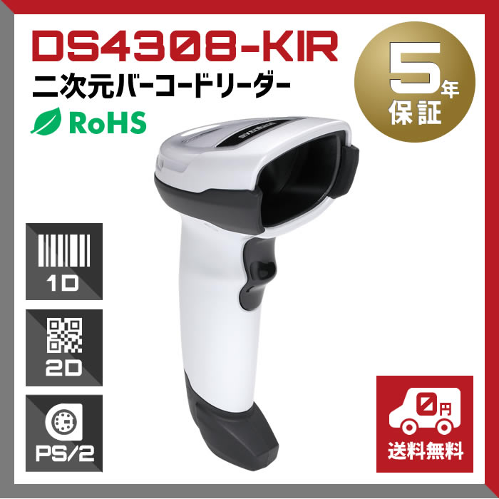 【DS4308-KIR】二次元バーコードリーダー(PS/2(DOS/Vキーボード)接続)