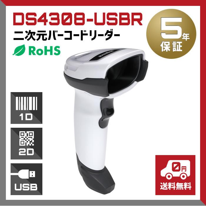 【DS4308-USBR】二次元バーコードリーダー(USB接続)