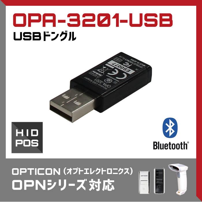 OPN専用USBドングル