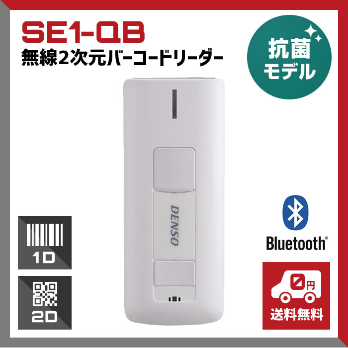 【SE1-QB】ワイヤレス二次元コードリーダー(充電機能なし)
