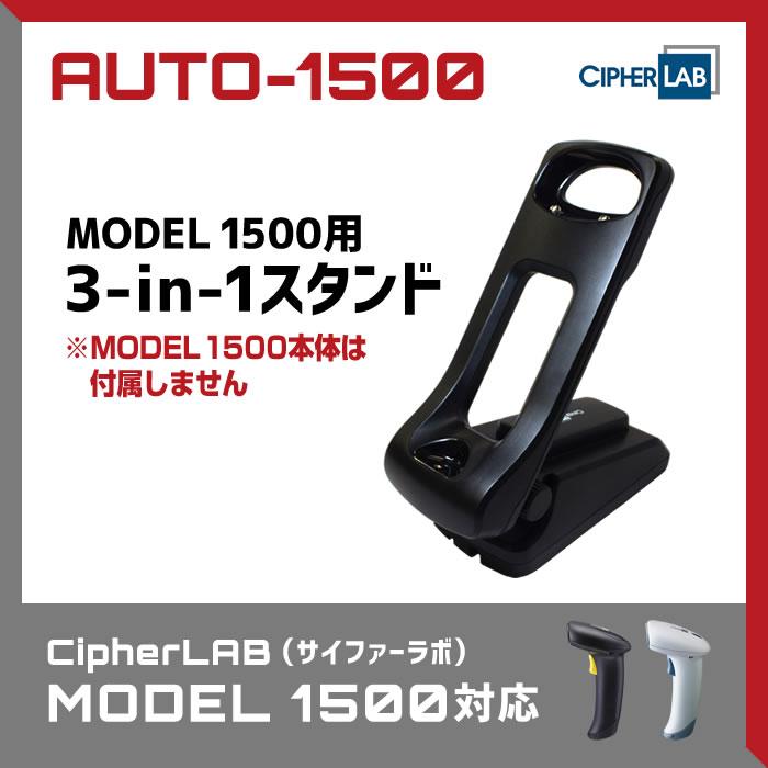 MODEL 1500用 3-in-1スタンド
