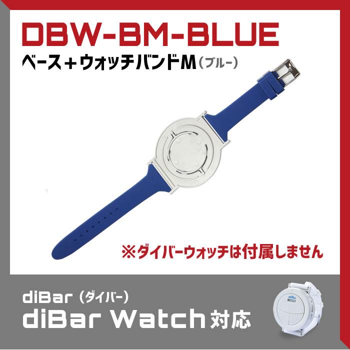 ダイバーウォッチ専用ベース+バンド(ブルー) DBW-BM-BLUE