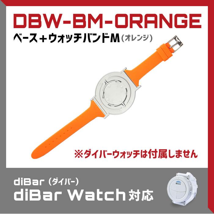 ダイバーウォッチ専用ベース+バンド(オレンジ) DBW-BM-ORANGE