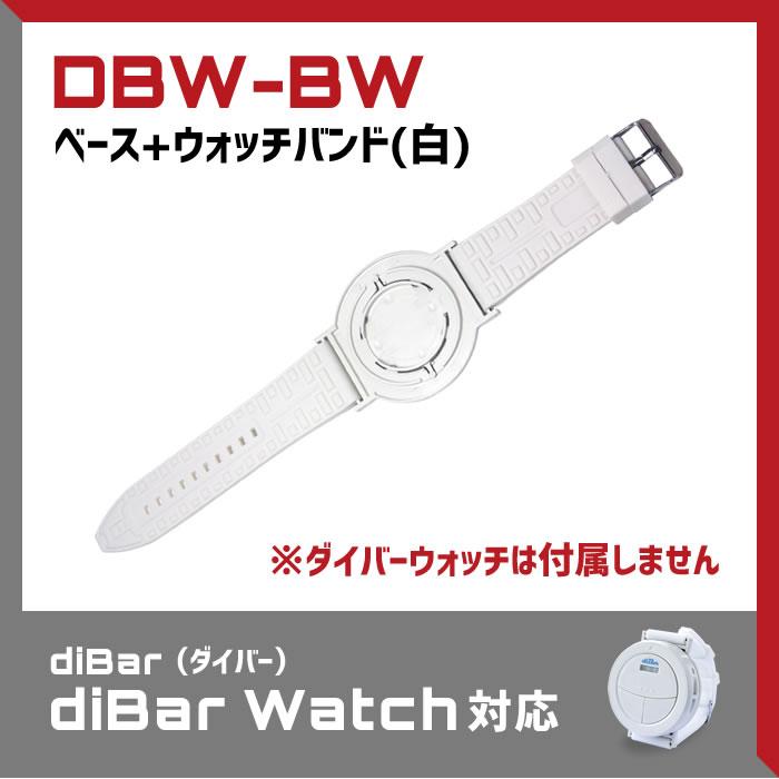 ダイバーウォッチ専用ベース+バンド(白) DBW-BW