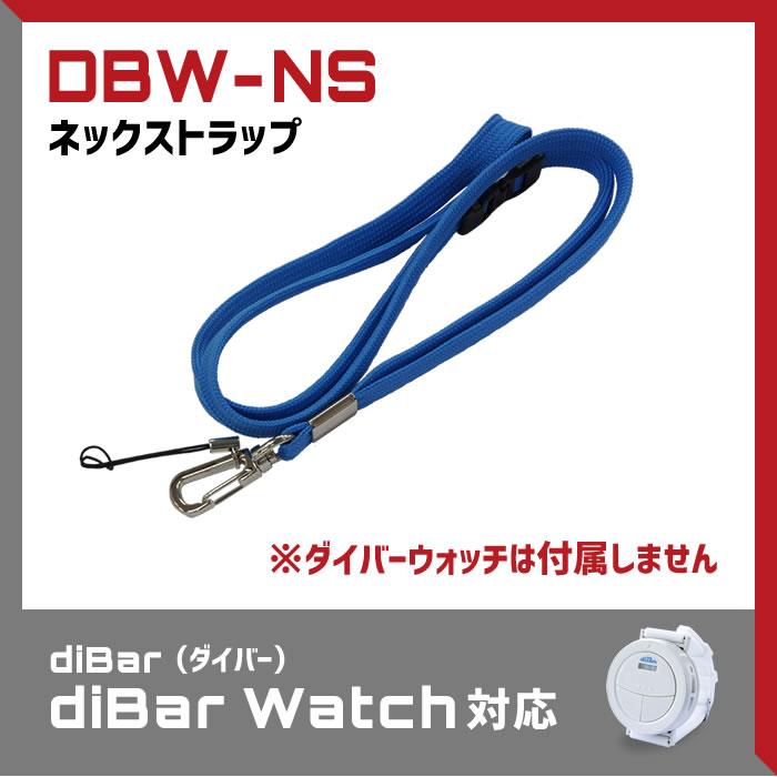 ダイバーウォッチ専用ネックストラップ DBW-NS