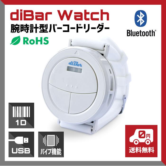 ダイバーウォッチ diBar Watch