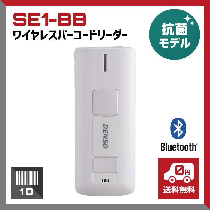 【SE1-BB】ワイヤレスバーコードリーダー(充電機能なし)