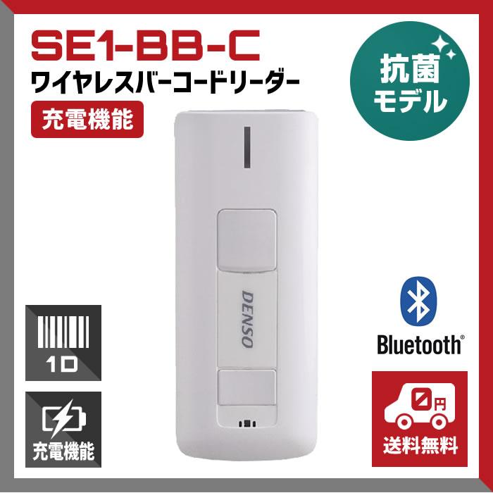 【SE1-BB-C】ワイヤレスバーコードリーダー(充電機能あり)