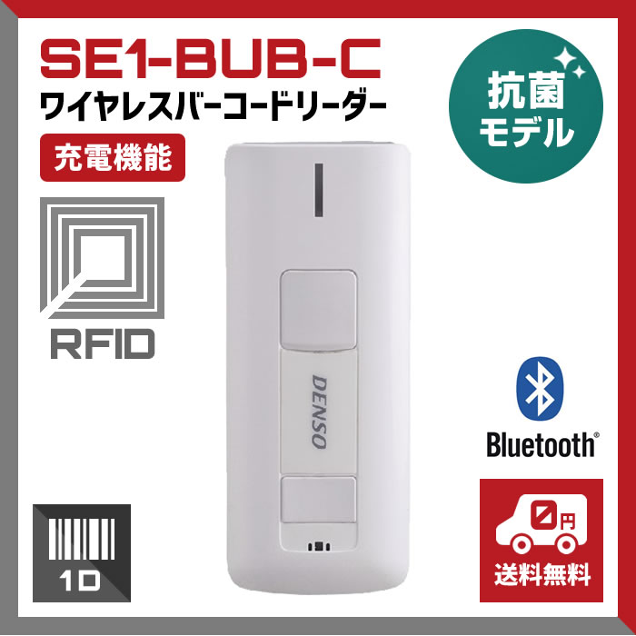 【SE1-BUB-C】ワイヤレスバーコード & UHF-RFIDリーダー(充電機能あり)