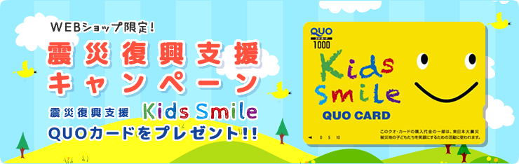 震災復興支援 キャンペーン Kids Smile QUOカードプレゼント