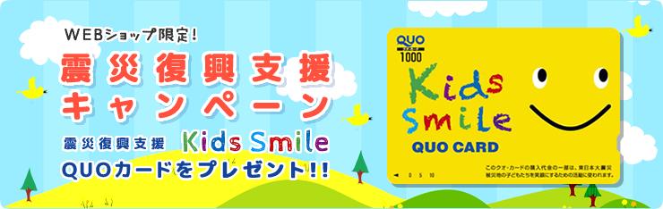 �̺���ٱ� �����ڡ��� Kids Smile QUO�����ɥץ쥼���