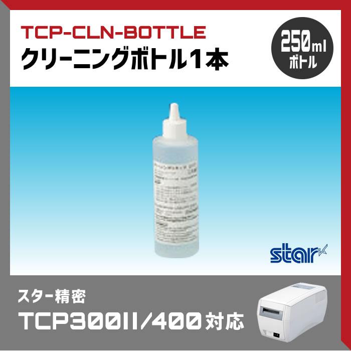 250ml クリーニングボトル1本 TCP300対応 TCP400対応