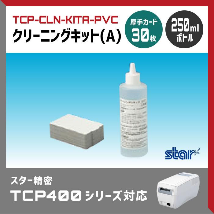 【薄手用クリーニングキット(A)】PVC厚手カード30枚 + 250mlボトル1本