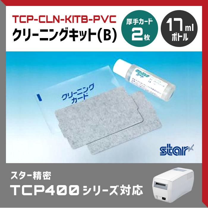 【薄手用クリーニングキット(B)】PVC厚手カード2枚 + 17mlボトル1本