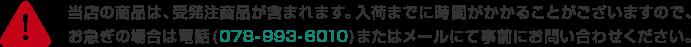 ��Ź�ξ��ʤϡ���ȯ�?�ʤ��ޤޤ�ޤ������٤ޤǤ˻��֤������뤳�Ȥ��������ޤ��Τǡ����ޤ��ξ�������(078-993-6010)�ޤ��ϥ��ˤƻ����ˤ��䤤��碌����������