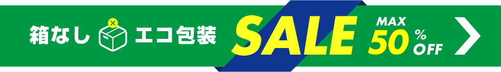 セール SALE お得な箱なし簡易パッケージ品(エコ包装)